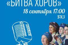afisha_bitva-horov_9